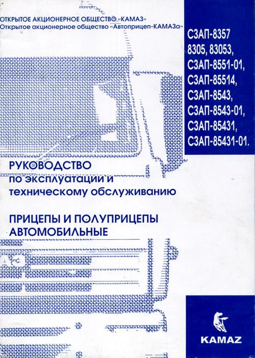 руководство по ремонту и эксплуатации камаз 55111