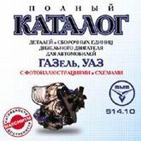 CD Газель, УАЗ - каталог деталей и сборочных единиц дизельного двигателя 514.10 с фотоиллюстрациями и схемами.