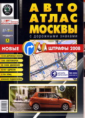 62 997 адресов.  Новые штрафы 2008.  Автоатлас Москвы с дорожными знаками.