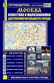 Купить справочники Москвы в электронном виде