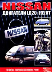 Книга: руководство / инструкция по ремонту, устройству и техобслуживанию двигателей Nissan LD20 / LD20T.
