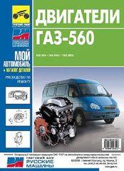 Двигатели газ-560, газ-5601, газ-5602 руководство по ремонту + каталог деталей