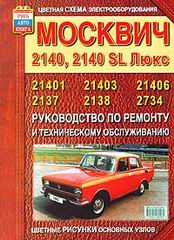 Москвич 2140, 2138 руководство по ремонту