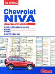 """Руководство  """"Электрооборудование CHEVROLET NIVA """" содержит подробные цветные схемы электрооборудования автомобиля..."""