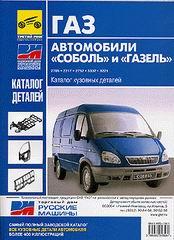 Газ 2705, 2217, 2752, 3302, 3221 (газель, соболь) каталог кузовных деталей