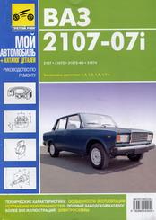 ...техобслуживанию и эксплуатации автомобилей ваз 2107, 2107i. издание содержит цветные электросхемы и полный...