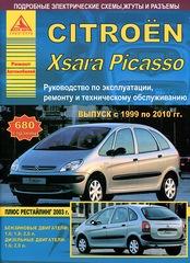 Citroen xsara picasso (ситроен ксара пикассо) 1999-2010 бензин / дизель книга по ремонту и эксплуатации