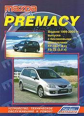 Управление по ремонту, эксплуатации и техническому обслуживанию, устройство автомобилей Мазда Premacy 1999-2005 гг...