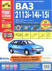 Ba3-2113i, -2114i, -2115i с 1997 и с 2007 руководство по ремонту в цветных фотографиях + каталог деталей