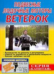 Лодочные моторы ветерок-8, ветерок-8э, ветерок-12, ветерок-12э