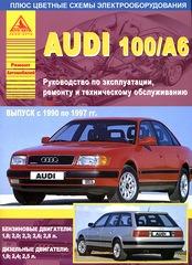 Руководство по ремонту,техническому обслуживанию и эксплуатации автомобилей Audi 100 / А6 1990-1997 г. выпуска...