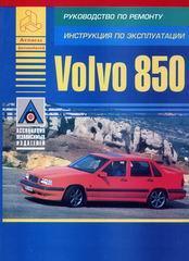 Volvo 850 1992-1996 бензин пособие по ремонту и эксплуатации