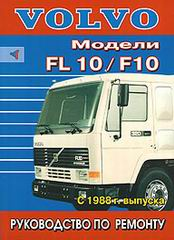 Volvo f10 / fl10 с 1988 пособие по ремонту