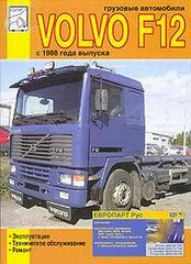 Volvo f12 с 1988 пособие по ремонту и эксплуатации