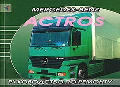 Скачать Руководство по ремонту MERCEDES BENZ ACTROS с 1996 бесплатно.