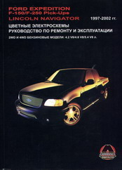 Ford expedition 1997-2002 бензин пособие по ремонту и эксплуатации