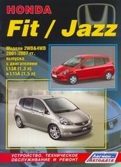 Книга honda jazz / fit (хонда джаз) 2001-2007 бензин пособие по ремонту и эксплуатации