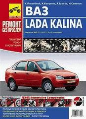 Руководство по ремонту автомобилей ВАЗ 1118 / LADA KALINA