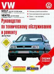 Volkswagen golf iii / vento с 1991 бензин книга по ремонту и эксплуатации