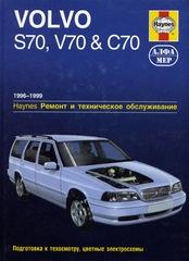 Volvo v70 / s70 / c70 1996-1999 бензин пособие по ремонту и эксплуатации
