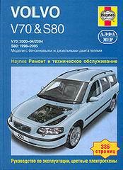 Volvo s80 / v70 1998-2005 бензин / дизель пособие по ремонту и эксплуатации