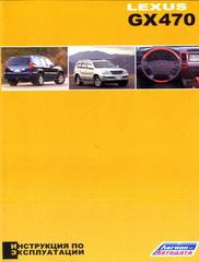 Lexus gx 470 c 2002 руководство по эксплуатации и техническому обслуживанию