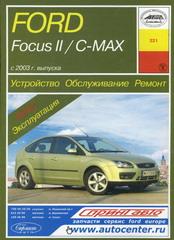 Транспорт: Ford Focus II (2007) CD