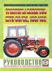 Тракторы мтз-80, 82, 100, 102 беларусь руководство по ремонту