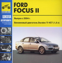 Транспорт: Ford Focus II (2007) CD