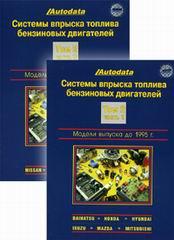 Системы впрыска топлива бензиновых двигателей (модели до 1995) том 2. в двух книгах. модели японии