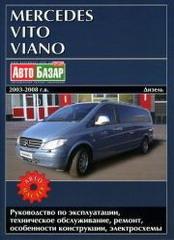 3419 Книга Mercedes-Benz Vito Viano.  Экспл.ТО Рем.