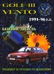 VOLKSWAGEN GOLF III / VENTO 1991-1996 бензин / дизель Книга по ремонту и техобслуживанию.