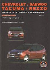 Chevrolet / Daewoo Tacuma / Rezzo с 2001 г. в. Бензиновые двигатели: 1.6, 2.0 л. Руководство по ремонту и...