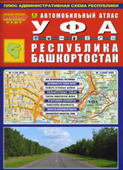 Казань, Республика Татарстан + административная схема области.  Карта Республики Татарстан, масштаб 1: 500000.