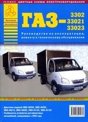 ГАЗ-3302, 33021, 33023.  Руководство по эксплуатации, ремонту и техническому обслуживанию , издатель Арго-Авто.
