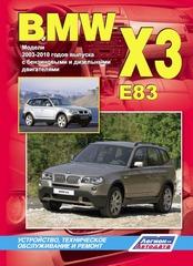 Bmw x3 (e83) 2003-2010 бензин / дизель пособие по ремонту и эксплуатации