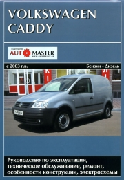 Руководства по ремонту Volkswagen Caddy.