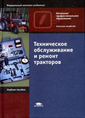 Техобслуживание и ремонт тракторов