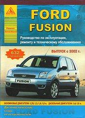 Книга: руководство / инструкция по ремонту и эксплуатации FORD FUSION (ФОРД ФЬЮЖН) бензин / дизель с 2002 года выпуска.