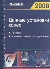 Данные установки колес 2008 (1991-2008)