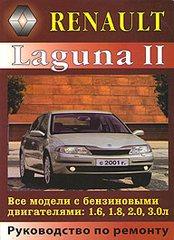 ...выпуска, оборудованных бензиновыми двигателями рабочим объемом 1,6, 1,8, 2,0, 3,0 л. Издательство: МодЭкс Плюс.