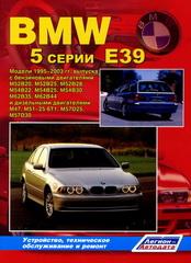 ...ремонту и техническому обслуживанию автомобилей BMW 5 серии с кузовом Е39 1995-2003 гг. выпуска, оборудованных...