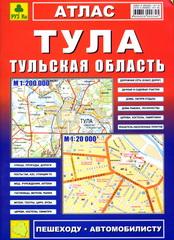 Вашему вниманию предлагается атлас города Тулы и Тульской области.  В атласе:Схема административно.  Тула.
