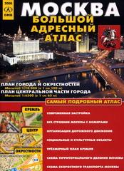 ...объекты Трехмерный план Кремля Схема территориального деления Москвы Схема скоростного транспорта Москвы.