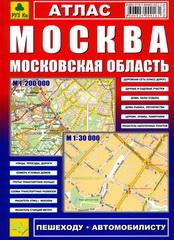 Серия.  Атласы Москвы и Московской области.  Артикул: 40330.  Изд-во.