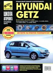 HYUNDAI GETZ с 2002 бензин Пособие по ремонту и эксплуатации цветное.