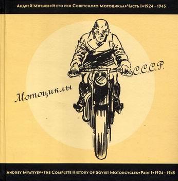 История советского мотоцикла. часть i 1924-1945