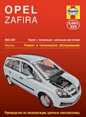 Руководство для OPEL Zafira 2005г.