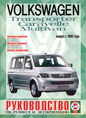 VOLKSWAGEN T5 - MULTIVAN, CARAVELLE, TRANSPORTER, с 2003 г., бензин/дизель.