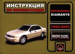 Mitsubishi diamante 1994-2002 руководство по эксплуатации и техническому обслуживанию